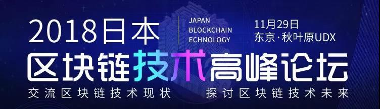 2018日本区块链技术峰会 推动全球区块链行业共同发展