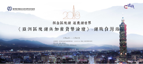 关山飞渡,海峡连线,《亚洲区块链与加密货币论坛暨链战台湾站》9月6日在台北举行